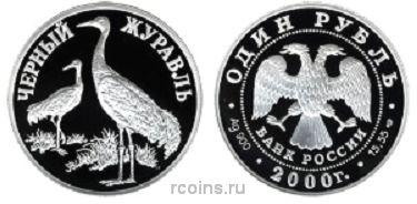 1 рубль 2000 года Чёрный журавль