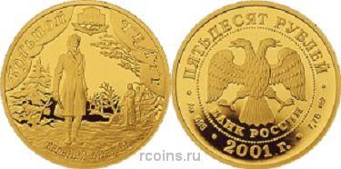 50 рублей 2001 года 225-летие Большого театра . Евгений Онегин