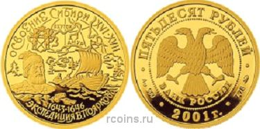 50 рублей 2001 года Освоение и исследование Сибири, XVI-XVII вв. Василий Поярков