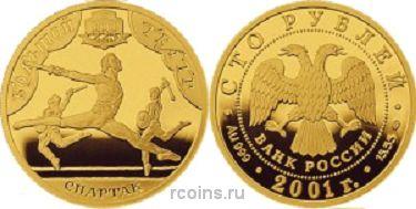 100 рублей 2001 года 225-летие Большого театра - Балет Спартак