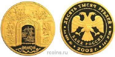 10 000 рублей 2002 года Дионисий