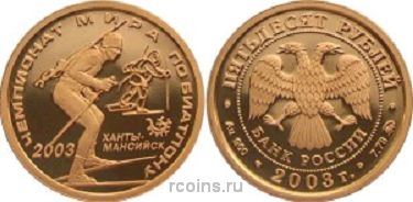 50 рублей 2003 года Чемпионат мира по биатлону - Ханты-Мансийск