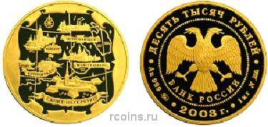 10 000 рублей 2003 года Карта