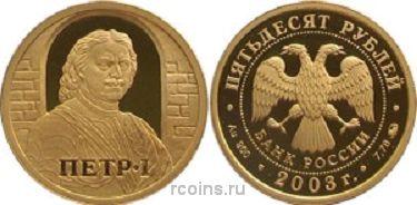 50 рублей 2003 года Петр I