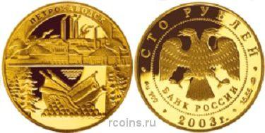 100 рублей 2003 года Петрозаводск