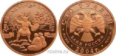 100 рублей 2004 года 2-я Камчатская экспедиция