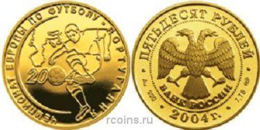 50 рублей 2004 года Чемпионат Европы по футболу - Португалия