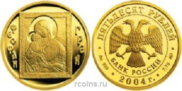 50 рублей 2004 года Феофан Грек