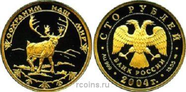 100 рублей 2004 года Северный олень