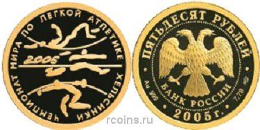 50 рублей 2005 года Чемпионат мира по легкой атлетике в Хельсинки