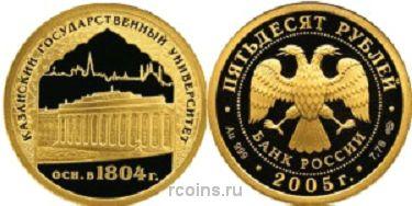 50 рублей 2005 года 1000-летие основания Казани