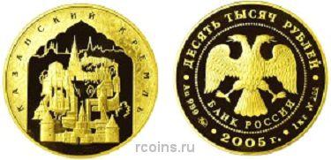 10 000 рублей 2005 года 1000-летие основания Казани