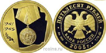 50 рублей 2005 года 60-я годовщина Победы в Великой Отечественной войне