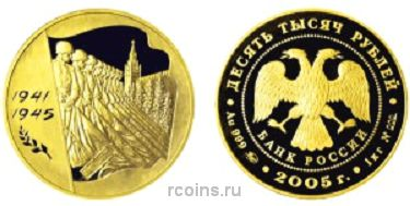 10 000 рублей 2005 года 60-я годовщина Победы в Великой Отечественной войне 1941-1945 гг.