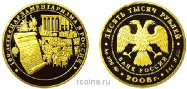 10 000 рублей 2006 года 100-летие парламентаризма в России