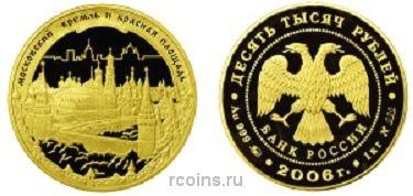 10 000 рублей 2006 года Московский Кремль и Красная площадь