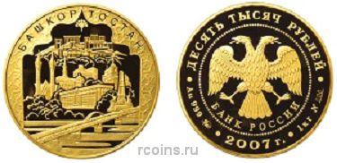 10 000 рублей 2007 года К 450-летию добровольного вхождения Башкирии в состав России