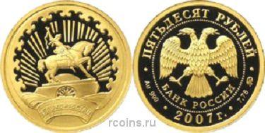 50 рублей 2007 года 450-летие добровольного вхождения Башкирии в состав России