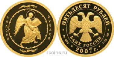 50 рублей 2007 года Андрей Рублев