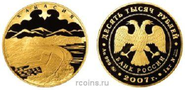 10 000 рублей 2007 года К 300-летию добровольного вхождения Хакасии в состав России