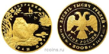 10 000 рублей 2008 года Речной бобр