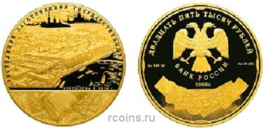 25000 рублей 2008 года 190-летие Федерального государственного унитарного предприятия Гознак