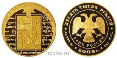 10 000 рублей 2008 года К 450-летию добровольного вхождения Удмуртии в состав Российского государства
