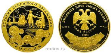 25000 рублей 2009 года История денежного обращения России