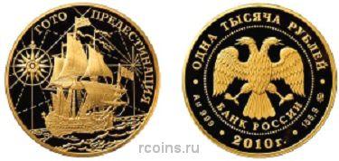 1000 рублей 2010 года Корабль Гото Предестинация
