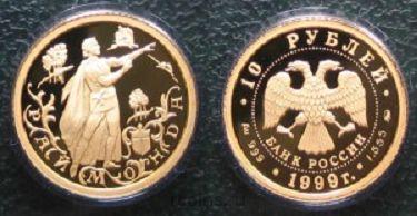 10 рублей 1999 года Балет «Раймонда»
