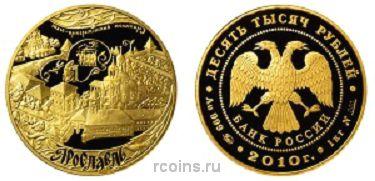 10 000 рублей 2010 года Ярославль