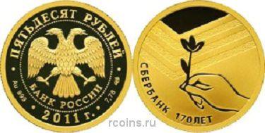 50 рублей 2011 года Сбербанк 170 лет