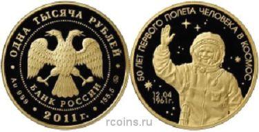 1000 рублей 2011 года 50-лет первого полета человека в космос