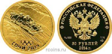 50 рублей 2011 года Олимпиада в Сочи 2014 - Бобслей