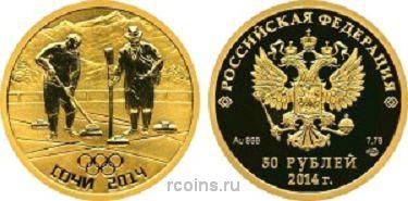 50 рублей 2011 года Олимпиада в Сочи 2014 - Кёрлинг