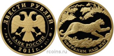 200 рублей 2011 года Переднеазиатский леопард