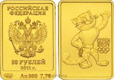 50 рублей 2011 года Олимпиада в Сочи 2014 - Леопард