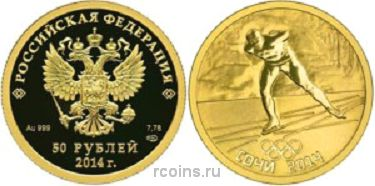 50 рублей 2012 года Олимпиада в Сочи 2014 - Конькобежный спорт