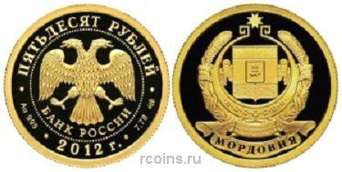50 рублей 2012 года 1000-летие единения мордовского народа с народами Российского государства