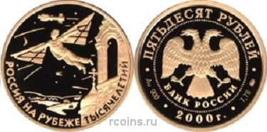 50 рублей 2000 года Научно-технический прогресс и сотрудничество. Россия на рубеже тысячелетий