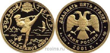 25 рублей 2001 года 225-летие Большого театра. Лебединое озеро