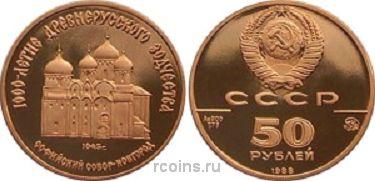 50 рублей 1988 года Софийский собор - Новгород