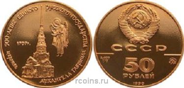 50 рублей 1990 года Церковь Архангела Гавриила