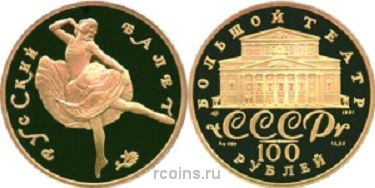 100 рублей 1991 года Русский балет
