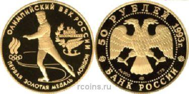 50 рублей 1993 года Первая золотая медаль - Лондон
