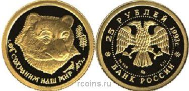 25 рублей 1993 года Сохраним наш мир - Бурый медведь