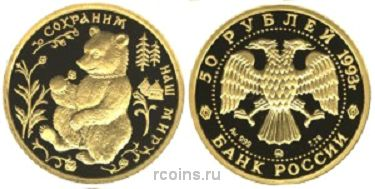 50 рублей 1993 года Бурый медведь