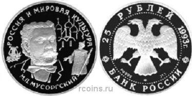 25 рублей 1993 года М.П. Мусоргский