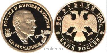 50 рублей 1993 года С.В. Рахманинов