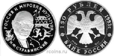 150 рублей 1993 года И.Ф. Стравинский